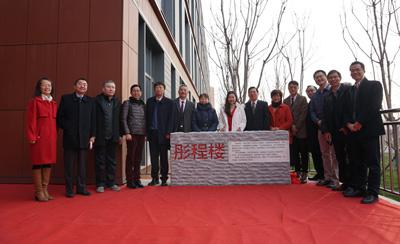 北京化工大学彤程楼冠名揭牌仪式顺利举行