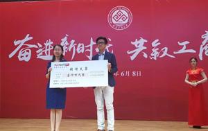 上海彤程公益基金会向北京工商大学教育基金会进行捐赠