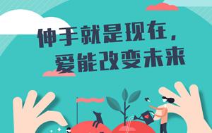 彤程公益基金会2018年度报告
