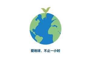 为更好的地球,做一些小小的改变——爱地球不止一小时