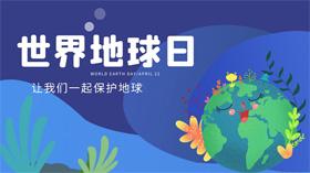 世界地球日 | 爱地球,不止地球日!