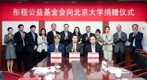 彤程公益基金会捐资助力北京大学材料科学发展