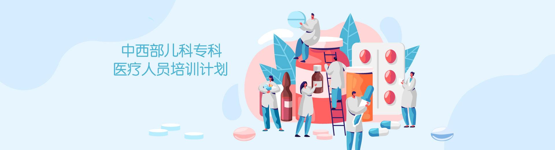 2020第八届第二期中西部儿科专科医疗人员培训计划招生简章